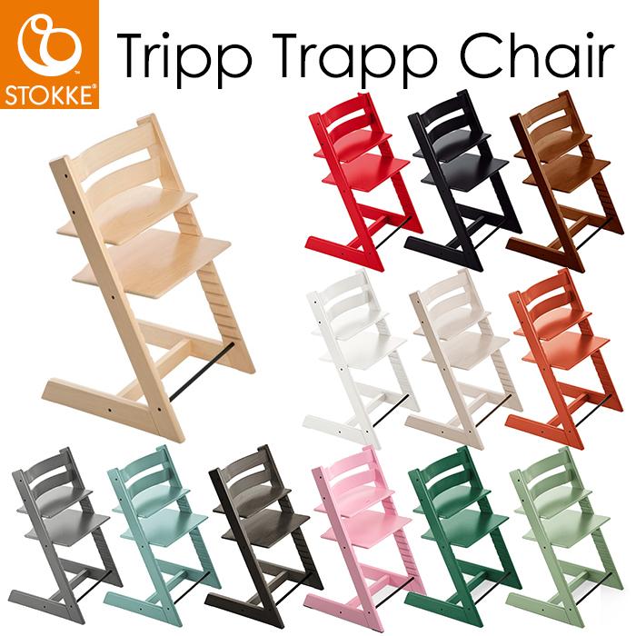 ストッケ STOKKE トリップ トラップ 子供椅子 ベビー チェア イス