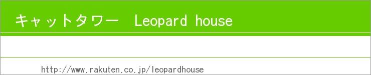 キャットタワー Leopard house:ヒョウ柄のキャットタワー専門店です。おしゃれで素敵なタワーです。