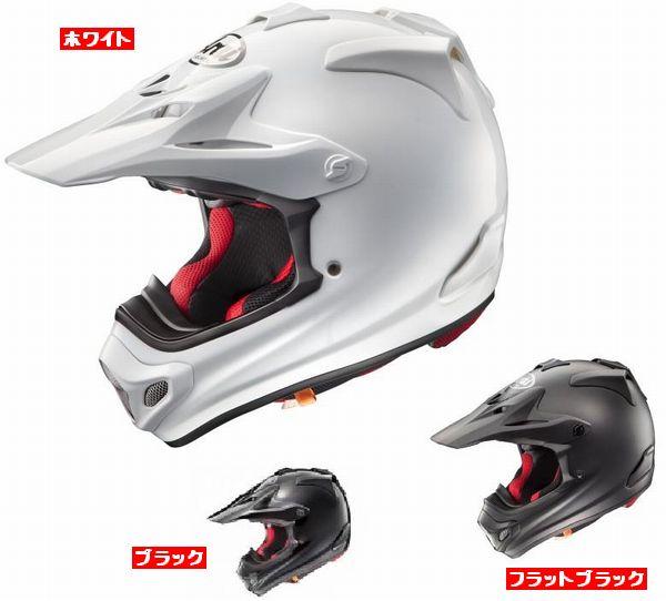 11月10日PM23時59分迄!お買物マラソン最大10倍!エントリーと弊社購入でポイント5倍!!最大ポイント15倍!! (ヘルメット バイク) ARAI (アライ) V-Cross4 (Vクロス4 V-クロス4) ヘルメット