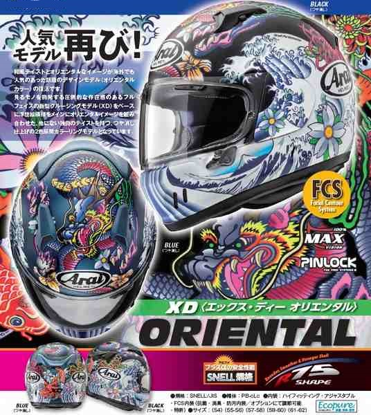 ARAI (アライ) XD Oriental (オリエンタル) ヘルメット (予約商品 2018年6月下旬以降発売予定)