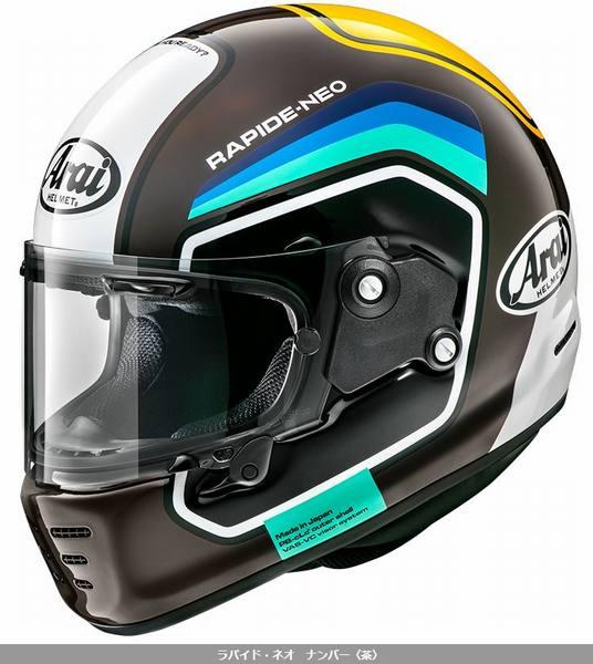 (ヘルメット バイク) ARAI (アライ) Rapide Neo Number (ラパイドネオナンバー ラパイド ネオ ナンバー PAPIDE-NEO ナンバー RAPIDEネオナンバー ラパイドNEOナンバー) ヘルメット ブラウン
