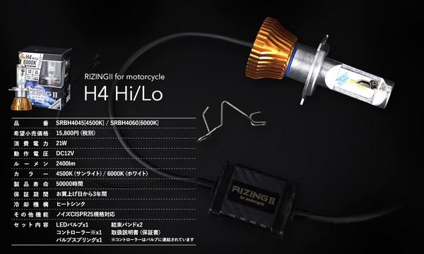 1月9日PM20時-1月16日AM1時59分まで!お買物マラソン!エントリーし買い回りでポイント最大10倍!! SPHERE LIGHT (スフィアライト) RIZING 2 (RIZING2 ライジング2) LED ヘッドライト H4 HI/LO 3200K SRBH4032 (返品 交換 キャンセル不可商品)