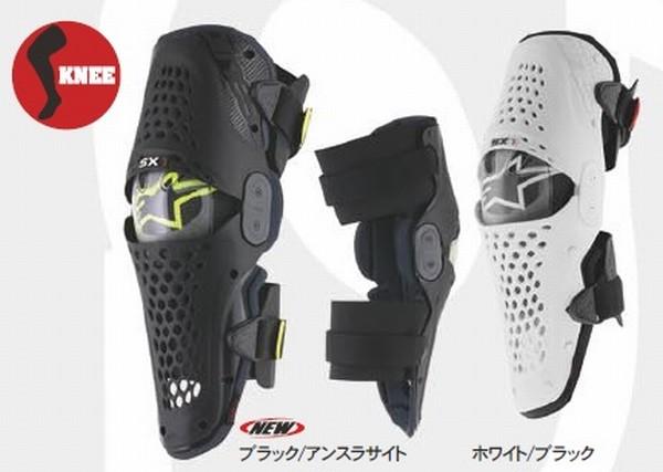 2020 Alpinestars (アルパインスターズ) (オフロード) Bionic SX-1 KNEE PROTECTOR (バイオニックSX-1 バイオニックSX1) (ニーシンガード) 左右セット