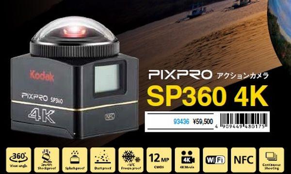 11月10日PM23時59分迄!お買物マラソン最大10倍!エントリーと弊社購入でポイント5倍!!最大ポイント15倍!! デイトナ Kodak (コダック) PIXPRO (ピックスプロ) SP360 4K デジタルカメラ 93436 (通常送料が掛かります)