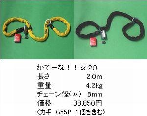 加藤製作所 (衣川製鎖工業) かてーな!!アルファ20 (2.0m)