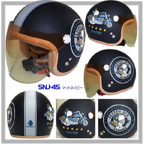 4月28日AM1時59分まで!お買物マラソン!ポイント5倍!ダブルエントリーで最大15倍!! AXS (アークス) スヌーピー デザインヘルメット SNJ-45 マットネイビー (女性用)