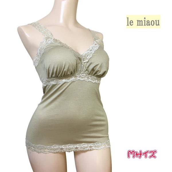 日本製 le miaou (ルミャウ)洗えるレーヨンシルクソフトブラキャミソール Mサイズ #2670柔かいさわり心地が、気持ちの良い天竺素材レディース 下着 インナー ソフトブラ キャミソール