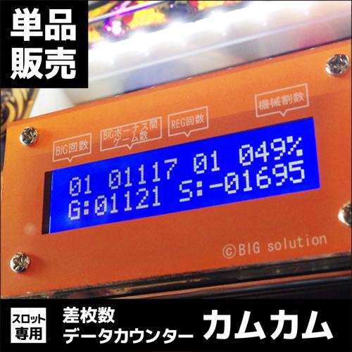 差枚数データカウンターカムカム(スロット実機用) 