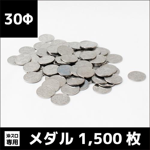 30Φメダル1,500枚|中古スロット実機 対応 コイン 沖スロ用|