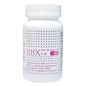 【送料無料】ダイエット 脂肪 スリム L-カルニチン BBX+α