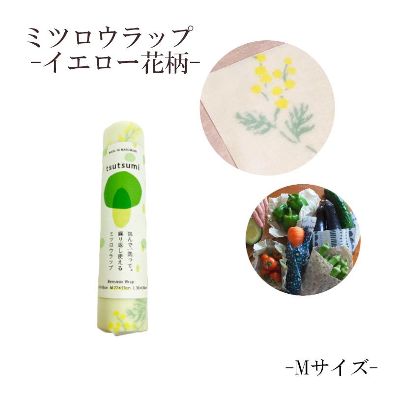 早割クーポン ミツロウを使用した新感覚で環境に優しい商品です tsutsumi ミツロウラップ イエロー花柄 一枚入り Mサイズ アウトドア 食品用ラップ ハンドメイド エコ 正規激安 27×27cm 食器