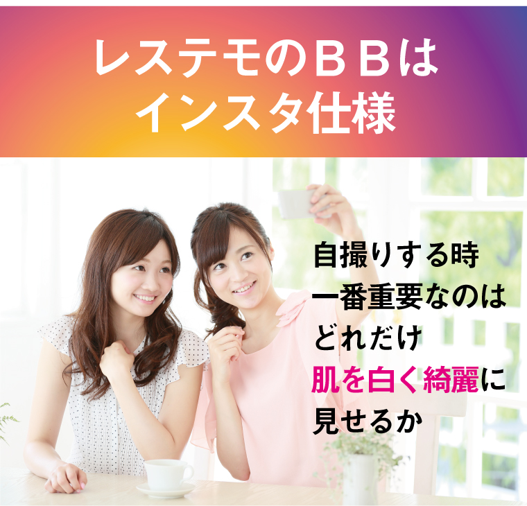 Lesthemo Japanese silk sister beloved whitening BB cream 35 g ★ blot STOP ★ 2560 Yen prevent melamine spots and freckles! BB Foundation der upup7 fs04gm