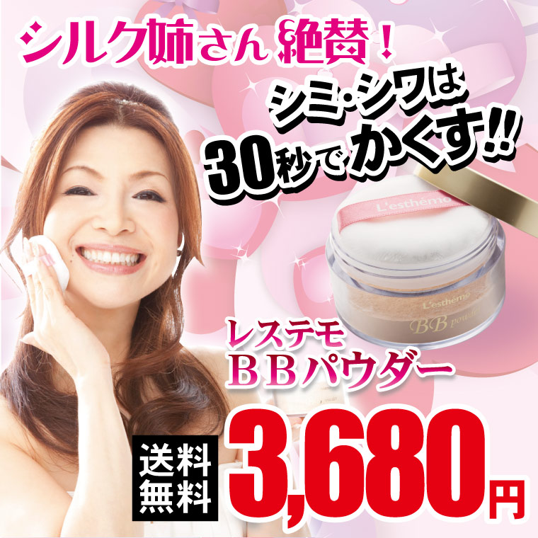 3,680 Yen rest Mo BB powder 20 g silk sister beloved worries wrinkles age spots with ball-type powder soft focus Rakuten griping ranked Fundacion blot powder Foundation 532P15May16