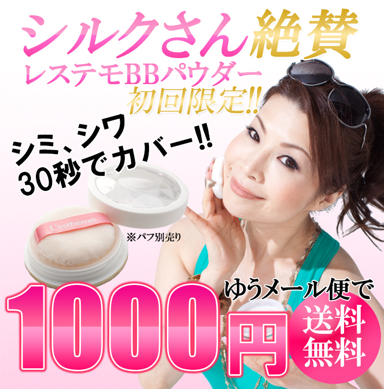 Lesthemo Silk sister beloved ★ BB powder ★ 1,000 yen (limited edition) ★ trouble spots, blemishes, covered in 30 seconds! Reflecting in the mirror ball powder! Soft focus! ★ puff, the another sale 105 Yen fs04gm