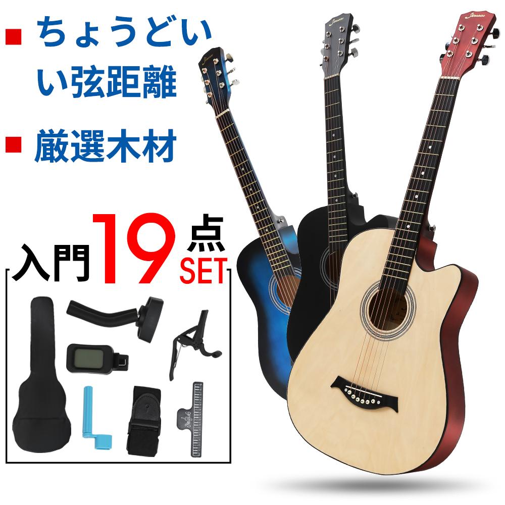 ギター アコースティックギター アコギ 20点セット 初心者セット あこぎ アコギギター 送料無料 小さなキズがある ほぼ新品 96%ほど 初心者 入門 フォックギター タイプ 簡単 子供用 初学者 使い勝手の良い 超激得SALE 新品 大人 ご連絡ください クラシックギター 子供 何か問題があれば 大人用