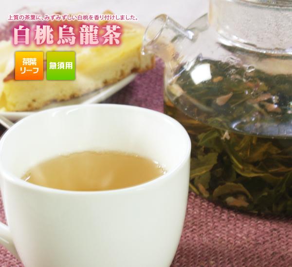 白桃の甘い香りが広がるフレーバーウーロン茶♪ フレーバーティー 白桃烏龍茶(一級品)(茶葉50g)約50杯分 ウーロン茶 包種茶