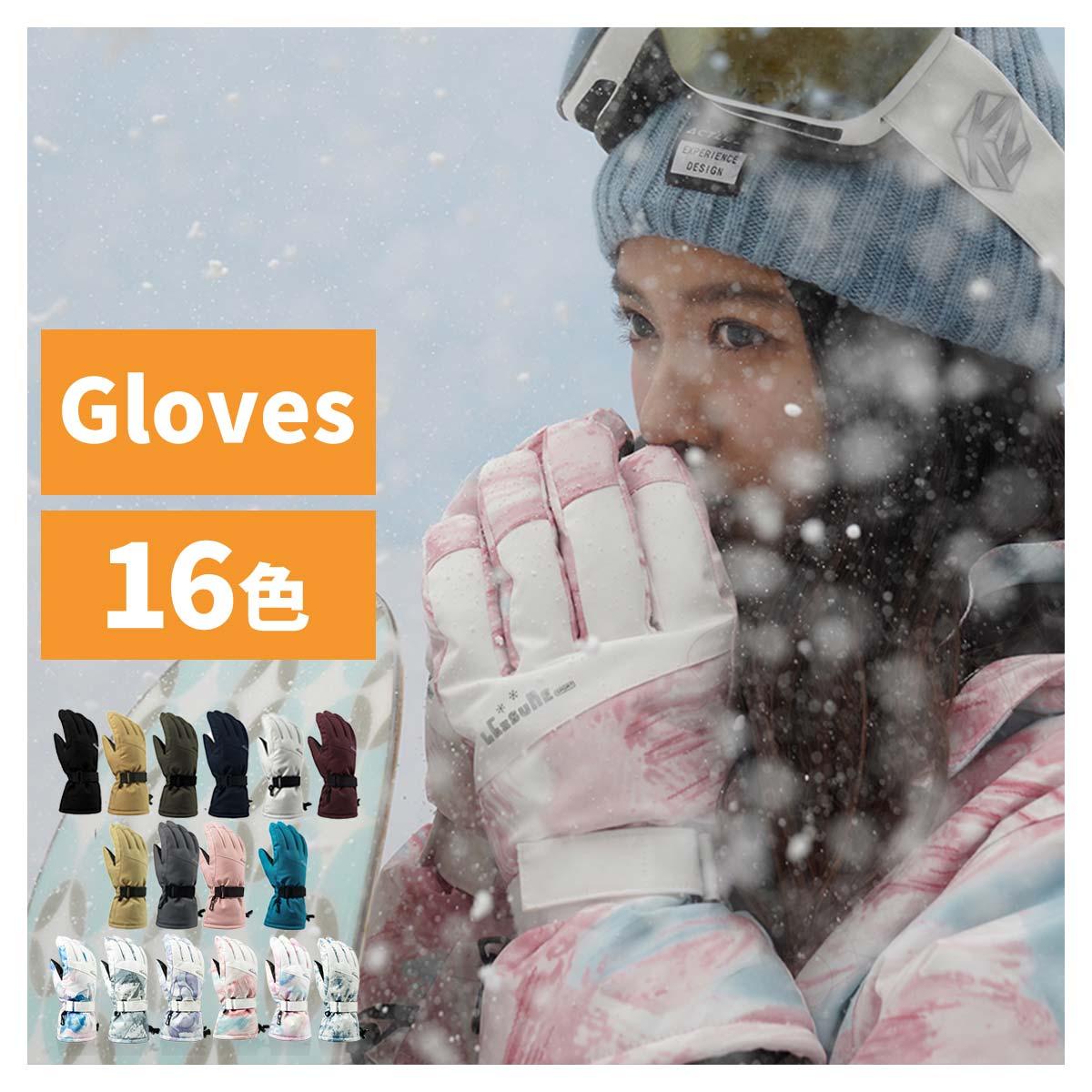 毎日発送!年中無休! スノーボード スキー グローブ 全10色 スノーボードグローブ スキーグローブ レディース スノボー スノボーグローブ スノーグローブ 手袋 5本指
