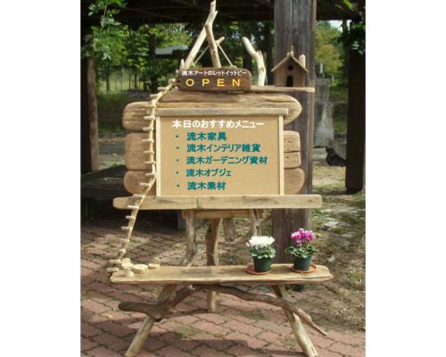 流木メニュースタンドイーゼル型 kb13 流木アートのレットイットビーのオリジナル流木店舗用品【送料無料】