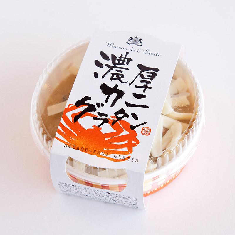かに身、蟹味噌が熱々のチーズとソースにからむ「濃厚カニグラタン」【10P11Apr15】