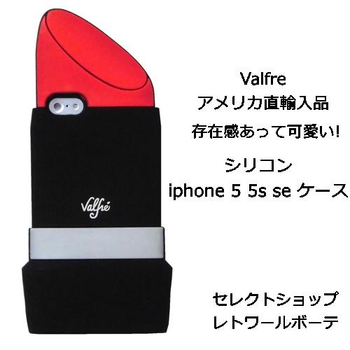 09cfa9a3e4 Valfreかわいいリップスティックiphone7iphone8iphone7plusiphone8plusケース ヴァルフェーLIPSTICK3DIPHONE55sSE66s77plus88plusCASEアイフォン7アイフォン8シリコン ...