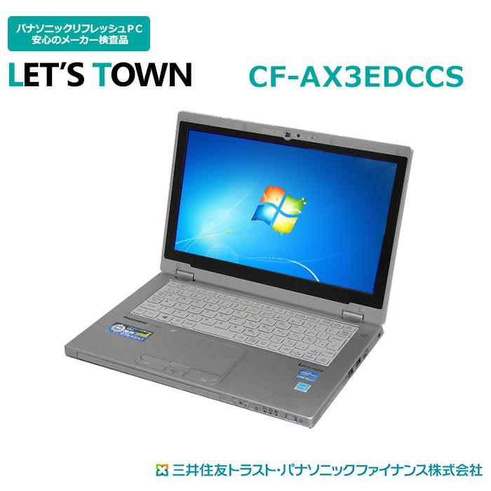 中古レッツノートCF-AX3EDCCS【動作A】【液晶A】【外観B】Windows7Pro搭載/Full HD/2in1/SSD/Corei5/無線/B5/モバイル/Panasonic Let'snote中古ノートパソコン(パナソニック/レッツノート/CF-AX3)
