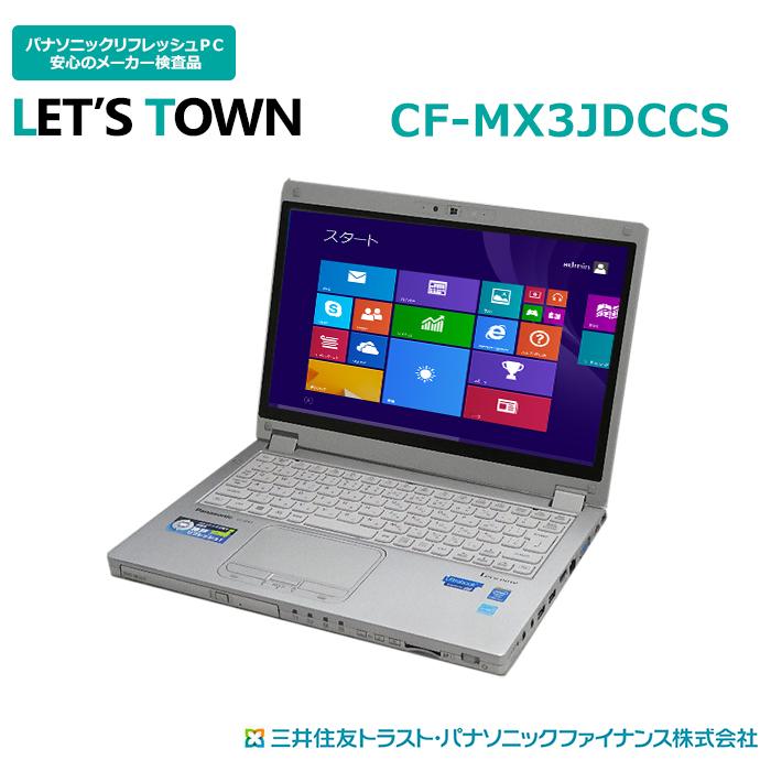 中古レッツノートCF-MX3JDCCS【動作A】【液晶A】【外観B】Windows8Pro搭載/Full HD/2in1/SSD/Corei5/無線/B5/モバイル/Panasonic Let'snote中古ノートパソコン(パナソニック/レッツノート/CF-MX3)