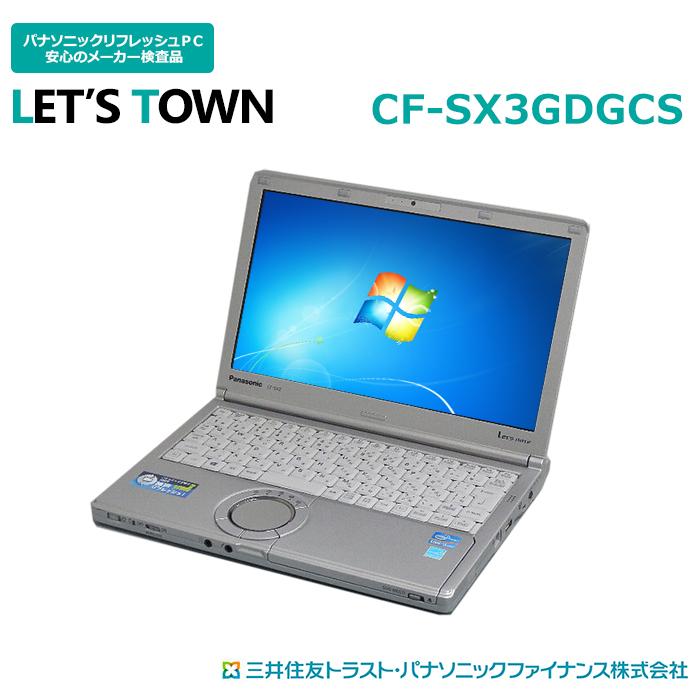 中古レッツノートCF-SX3GDGCS【動作A】【液晶A】【外観B】Windows7Pro搭載/Corei5/無線/B5/モバイル/Panasonic Let'snote中古ノートパソコン(パナソニック/レッツノート/CF-SX3)
