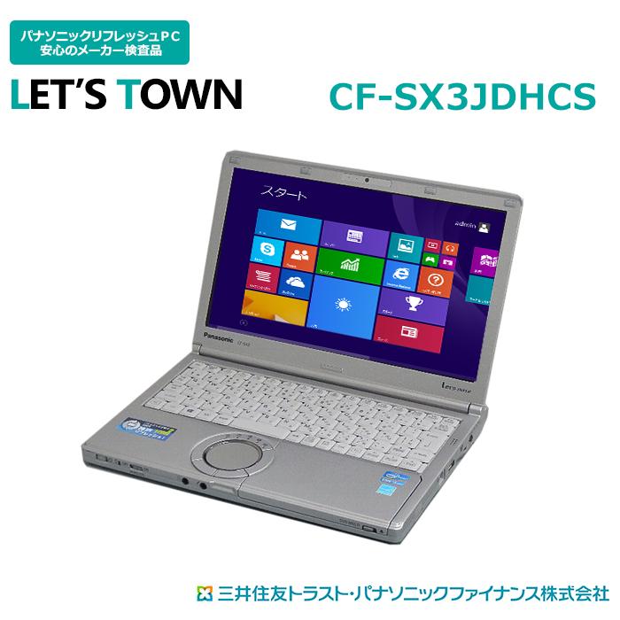 中古レッツノートCF-SX3JDHCS【動作A】【液晶A】【外観B】Windows8Pro搭載/Corei5/無線/B5/モバイル/Panasonic Let'snote中古ノートパソコン(パナソニック/レッツノート/CF-SX3)
