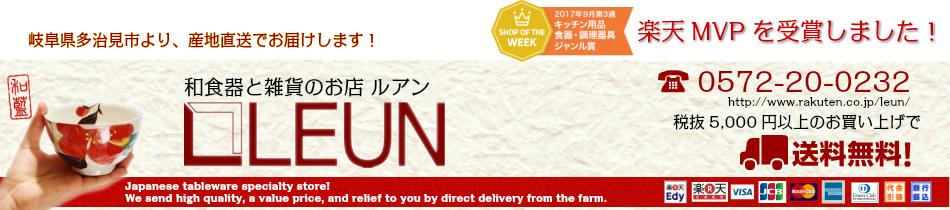 和食器と雑貨のお店 ルアン:和食器と雑貨・プレゼント・お名入れギフトのお店 ルアン です。