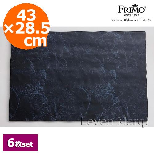 メラミン製プレート ディスプレイボード M 43×28.5cm 6枚セット マーブルオリジナル FRIMO フリモ【メラミン/皿/食器】
