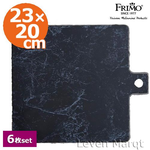 メラミン製プレート ハンドル付きスクエアボード23×20cm 6枚セット マーブルオリジナル FRIMO フリモ【メラミン/皿/食器】