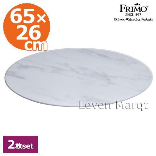 メラミン製プレート オーバルプラッター 65×26cm 2枚セット マーブルホワイト FRIMO フリモ【メラミン/皿/食器】
