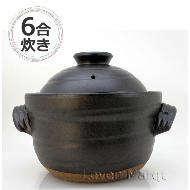 セリオン 大黒 ご飯鍋 6合炊き【土鍋/炊飯/ごはん/萬古焼き】