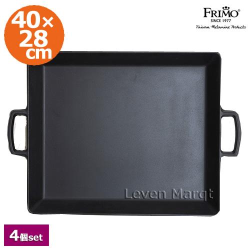 メラミン製グリルパン40cm 4枚セット FRIMO フリモ【メラミン/皿/食器】