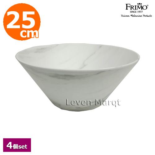 メラミン製V字サラダボールL φ25cm 4個セット マーブルホワイト FRIMO フリモ【メラミン/食器/ケータリング】