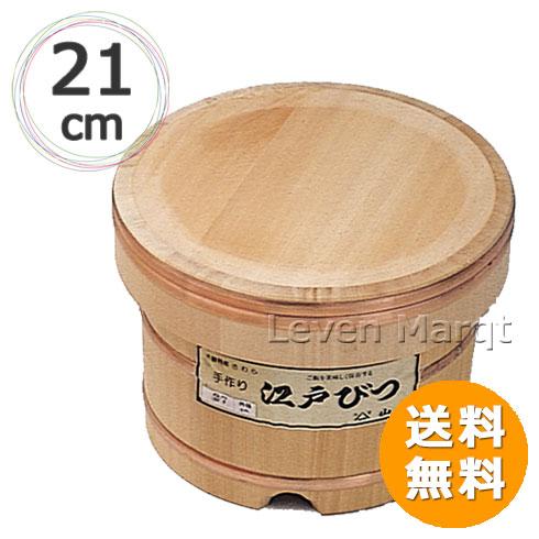 【送料無料】江戸びつ(木曽さわら) 21cm 約4合【おひつ/ご飯/保存容器】