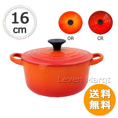 【送料無料】ル・クルーゼ LE CREUSET ココット・ロンド 16cm (選べる2色)【鋳物ホーロー/両手鍋/日本正規品】