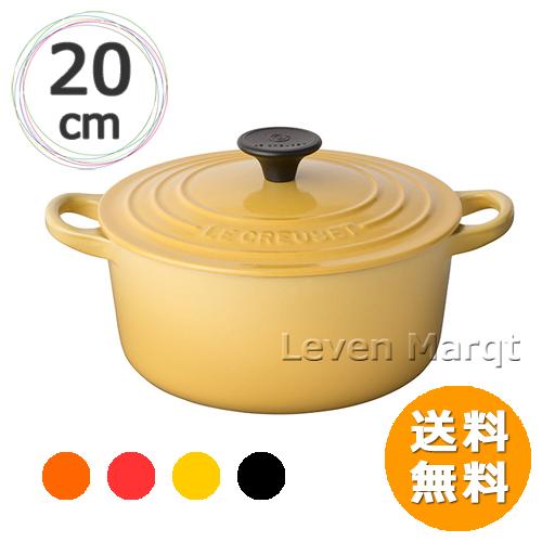 【送料無料】ル・クルーゼ LE CREUSET ココットロンド 20cm (選べる4色)【鋳物ホーロー/両手鍋/日本正規品】