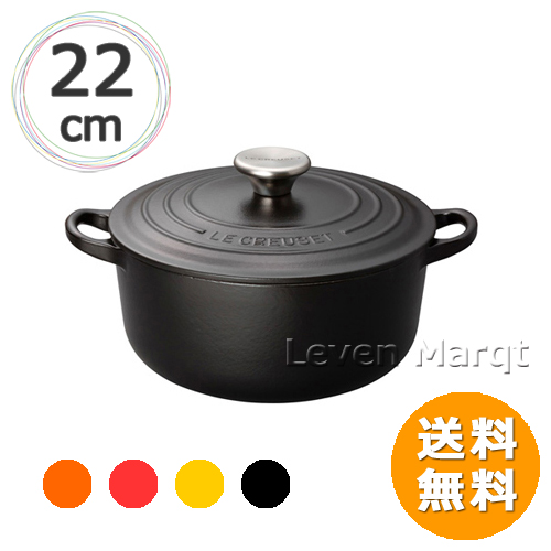 【送料無料】ル・クルーゼ LE CREUSET ココットロンド 22cm (選べる4色)【鋳物ホーロー/両手鍋/日本正規品】