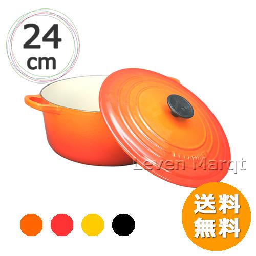 【送料無料】ル・クルーゼ LE CREUSET ココットロンド 24cm (選べる4色)【鋳物ホーロー/両手鍋/日本正規品】