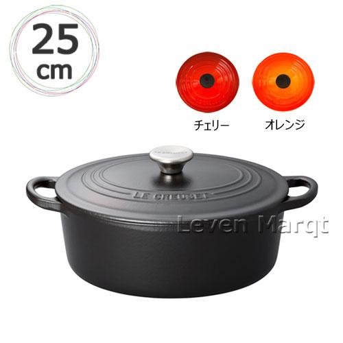 【送料無料】ル・クルーゼ LE CREUSET ココット・オーバル 25cm (選べる3色)【鋳物ホーロー/両手鍋/楕円】