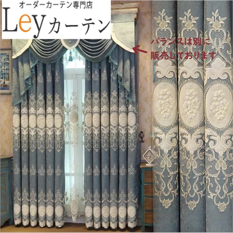 Leyカーテン、刺繍遮光カーテン、#幅100cm、#2倍ヒダタイプ、#カーテン、#ドレープカーテン、#遮光、#綺麗、#高級