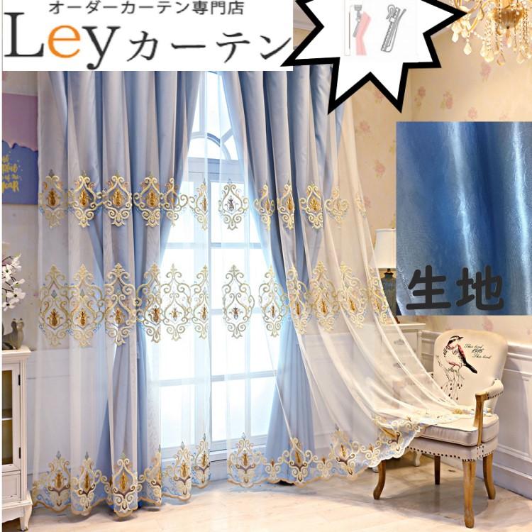 Leyカーテン 刺繍レースカーテン、#遮光カーテン#一体型カーテン#幅100cm、#1.5倍ヒダタイプ、#シンプル#おしゃれ