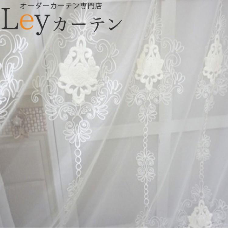 Leyカーテン  刺繍柄 レースカーテン 2倍ヒダタイプ、サイズ:幅200cm×丈50~270cm同じ値段です 色:白、*店長おすすめ商品
