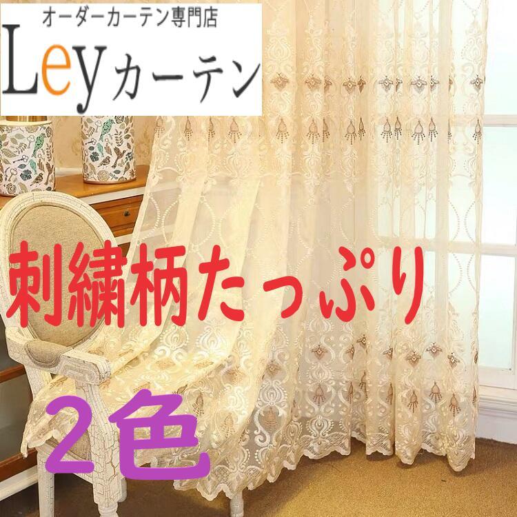 レースカーテン 幅200cm UVカット 柄たっぷり 刺繍レースカーテン、2倍ヒダタイプ  綺麗 金運アップ