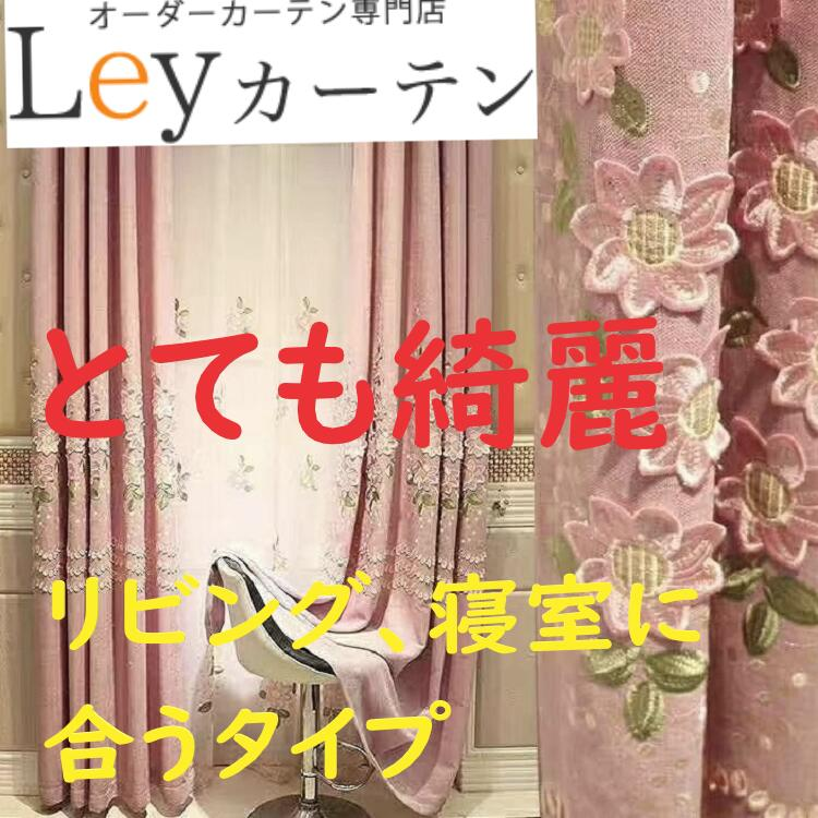 Leyカーテン 刺繍レースと遮光カーテンセット、#1.5倍ヒダタイプ #サイズ:幅100cm×丈50~260cm