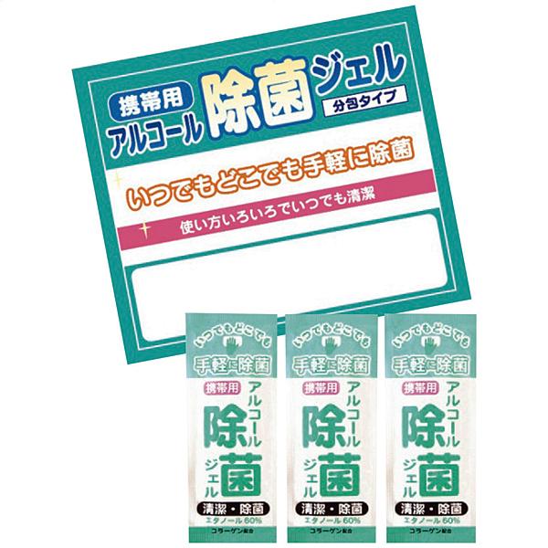 衛生グッズ 特価 除菌グッズ 休日 携帯用アルコール除菌ジェル3個入 除菌セット 記念品 粗品 景品