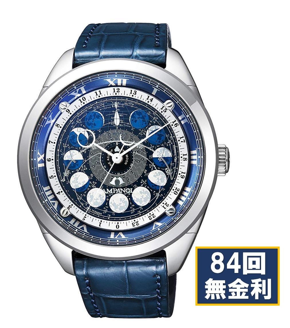 【送料無料】【84回無金利対応】【ポイント10倍】新品 正規品 CITIZEN シチズン CAMPANOLA カンパノラ メンズ 腕時計 コスモサイン AA7800-02L