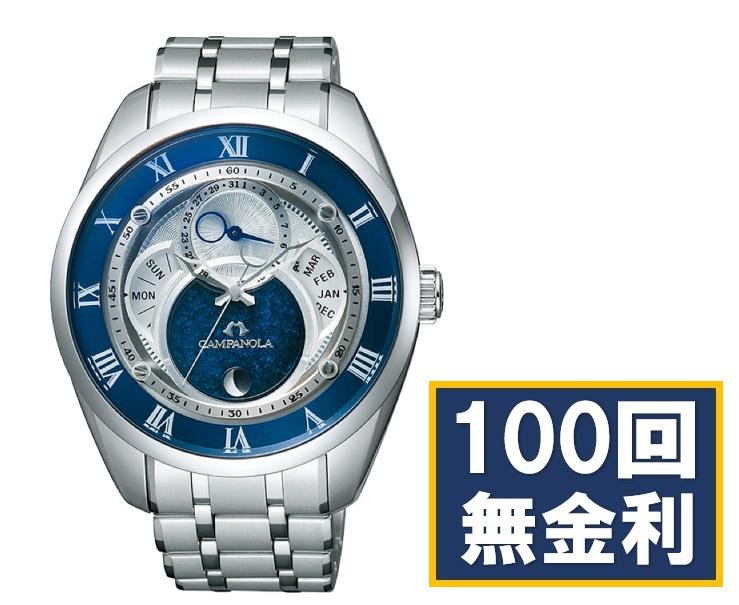 【送料無料】【100回無金利対応】新品 正規品 シチズン カンパノラ 腕時計 エコドライブ フレキシブルソーラー BU0020-54A