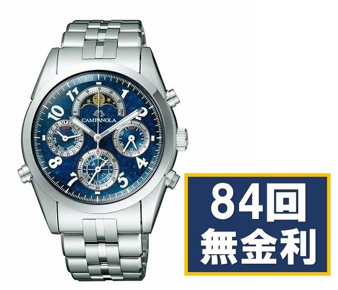 【送料無料】【84回無金利対応】新品 正規品 シチズン カンパノラ 腕時計 グランドコンプリケーション CTR57-1101
